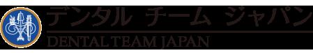 新着情報|インプラント|福岡市博多区博多駅前【インプラント】デンタルチームジャパン